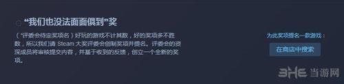 Steam评选界面截图1