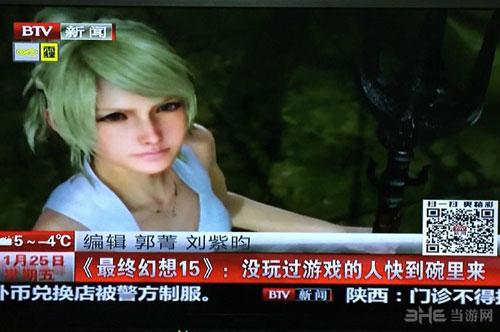 最终幻想15宣传图片1