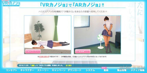 VR女友游戏图片1