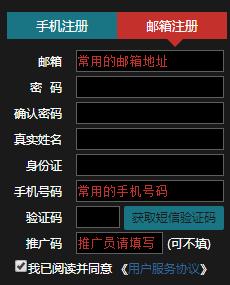 梦三国2账号注册界面截图1