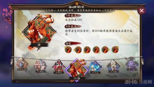 阴阳师游戏截图1