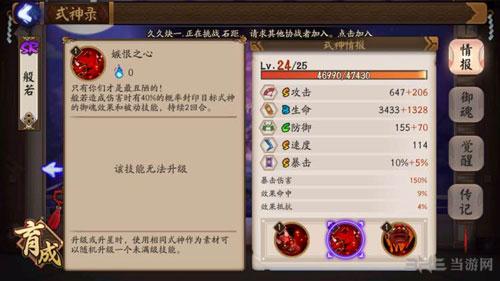 阴阳师游戏截图2
