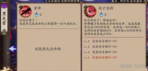 阴阳师手游截图3