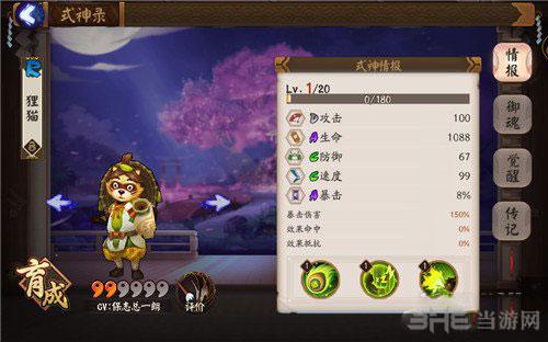 阴阳师狸猫截图1