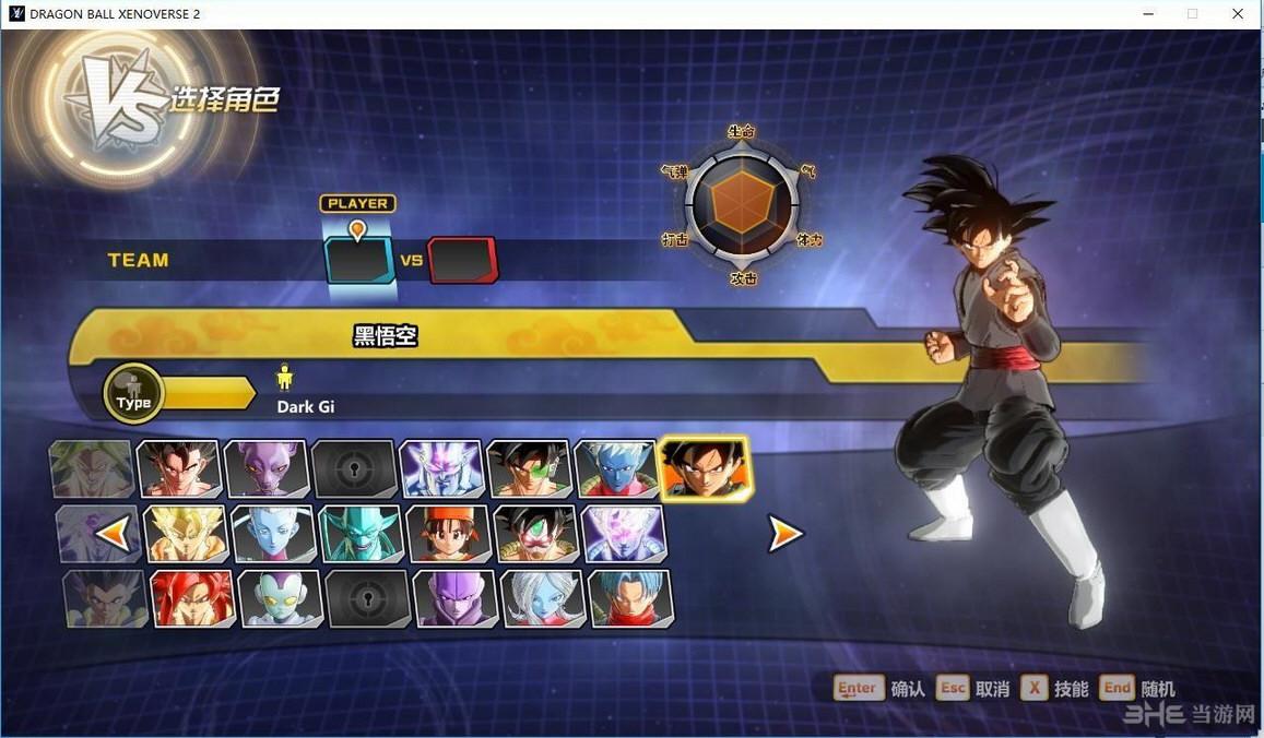 龙珠:超宇宙2全平行任务及99%人物全开存档截图2