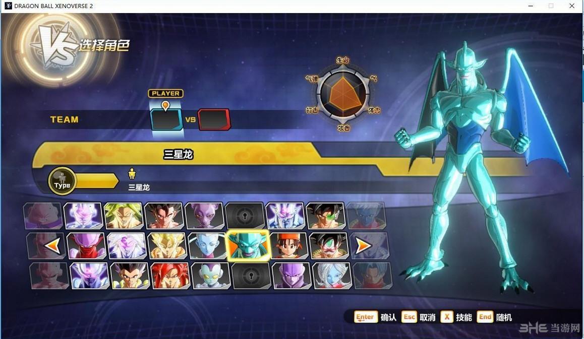 龙珠:超宇宙2全平行任务及99%人物全开存档截图1