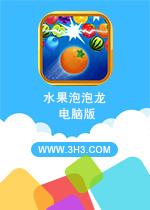 水果泡泡龙电脑版中文安卓版v1.5.4