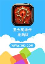 圣火英雄传电脑版PC安卓版v1.23