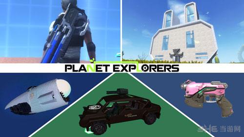 星球探险家游戏截图2