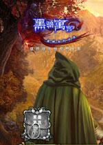 黑暗寓言12:小偷和火焰筒(Dark Parables 12:The Thief And The Tinderbox)中文典藏版