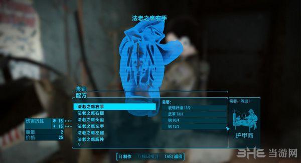 辐射4守望先锋法老之鹰护甲MOD截图0