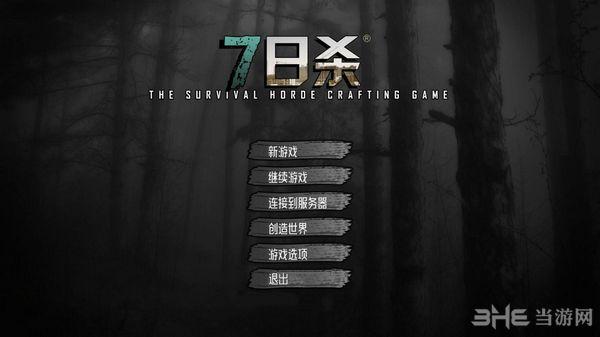 七日杀简体中文汉化补丁截图0