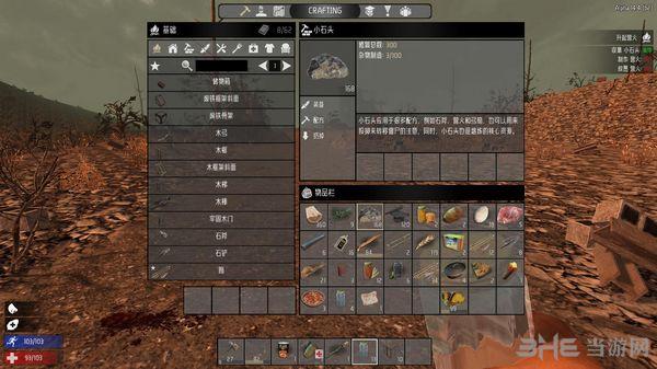 七日杀简体中文汉化补丁截图2
