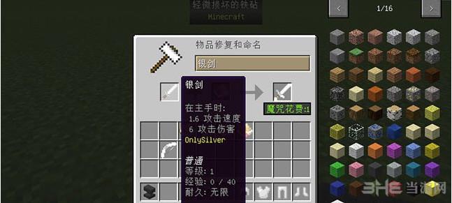 我的世界1.8添加银类MOD截图1