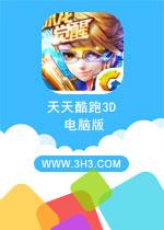 天天酷跑3D电脑版安卓破解版v1.8.0.0