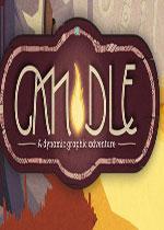 烛焰(Candle)PC硬盘中文版v1.1.17