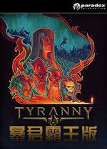 暴君霸王版(Tyranny)集成DLCs中文破解版v1.1.0.0023