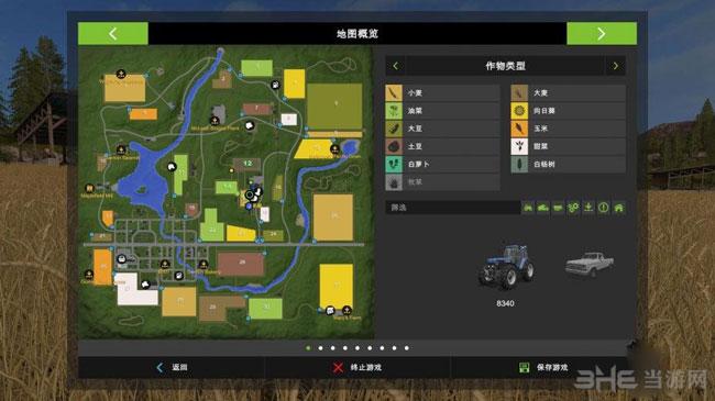 模拟农场17 v1.3.1.0升级档+原创免DVD补丁截图0