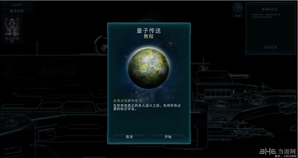 奇点灰烬:扩展版轩辕汉化组汉化补丁截图2