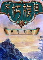 不朽旅程6:无尽之冬(Amaranthine Voyage 6)汉化中文典藏破解版v1.0