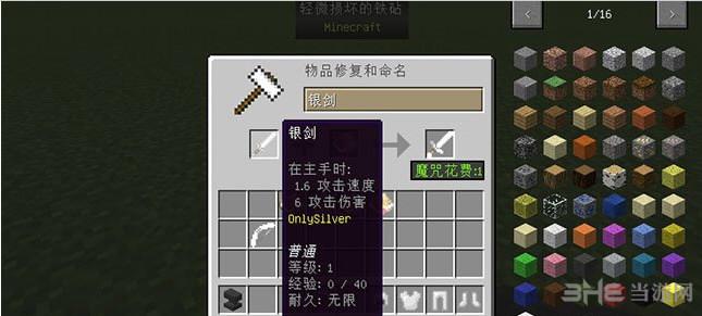 我的世界1.7.2添加银类MOD截图1