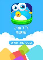 小鱼飞飞电脑版(Plump Fish)安卓破解版v1.5