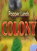 泡泡大陆殖民地(Popper Lands Colony)PC硬盘版