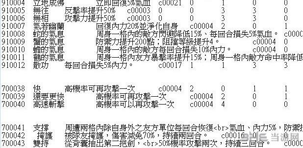 侠客风云传v1.0.2.9星爆气流斩武学MOD截图2