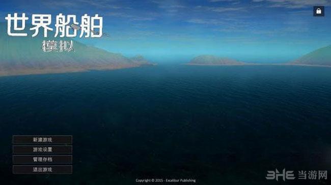 世界船舶模拟截图0