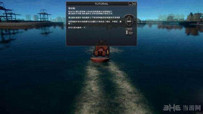 世界船舶模拟截图3