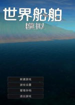 世界船舶模拟(World Ship Simulator)中文破解版