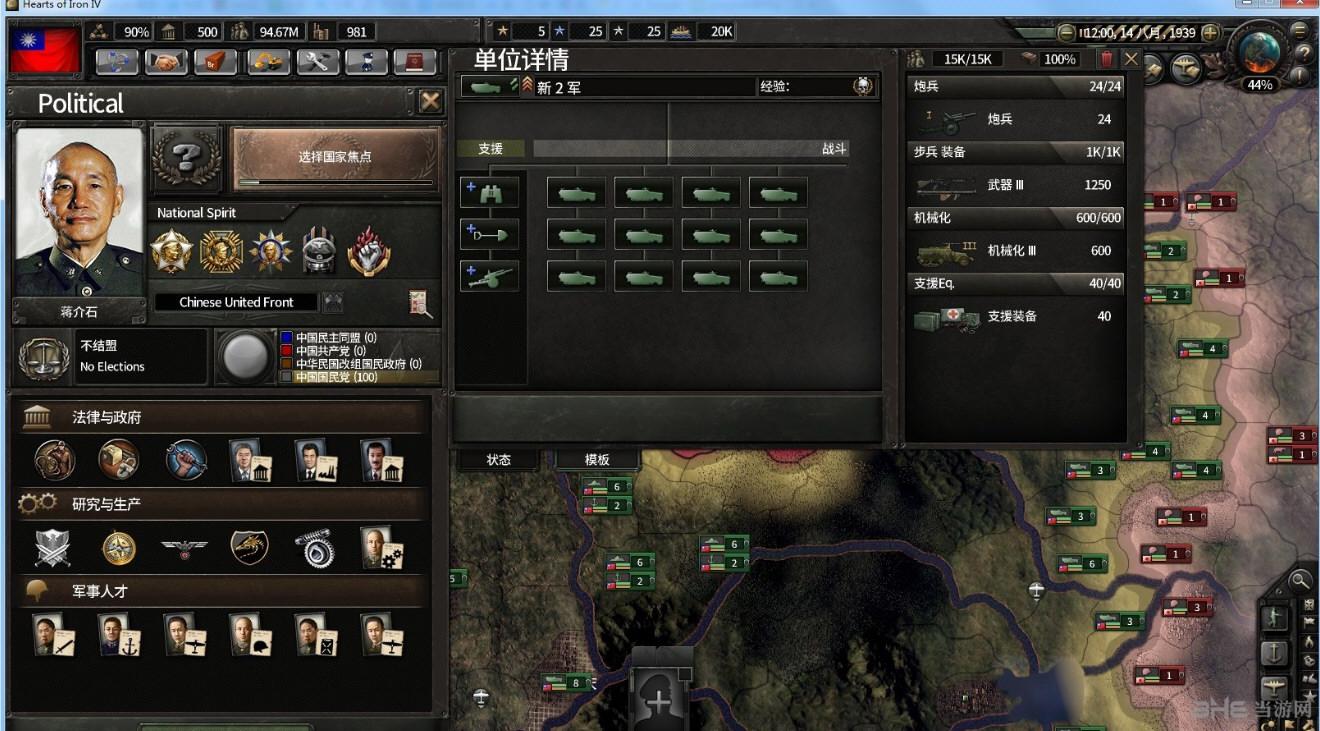 钢铁雄心4大型强化中国之校长MOD截图0