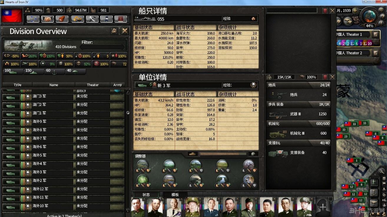 钢铁雄心4大型强化中国之校长MOD截图1