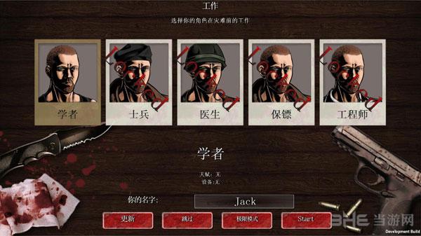 丧尸纪元独立游戏汉化组汉化补丁截图3