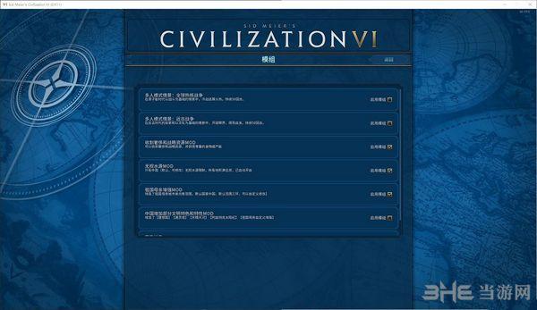文明6新特性坐城30格MOD截图0