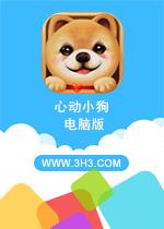 心动小狗电脑版(Dod Sweetie)PC安卓破解版v2.15.2
