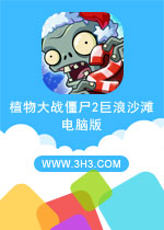 植物大战僵尸2巨浪?#31243;?#30005;?#22253;?Plants vs. Zombies 2: Future World)安卓破解版v1.4.0