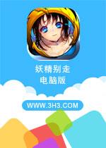 妖精别走电脑版安卓破解版v1.0.1