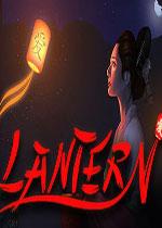 灯笼(Lantern)PC硬盘版