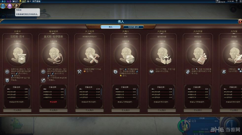 文明6v1.0.0.26增强叛军MOD截图0
