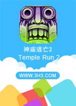 神庙逃亡2电脑版(Temple Run 2)安卓破解中文版v3.8.1
