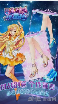 巴啦啦魔法水晶鞋电脑版截图1