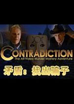 矛盾:找出骗子(Contradiction - Spot The Liar)中文汉化破解版