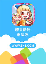 糖果酷跑电脑版(Sweety Run)安卓破解版v1.5