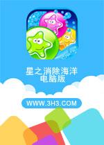 星之消除海洋电脑版官方中文版v1.8