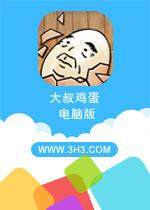 大叔鸡蛋电脑版PC中文版v2.0.1