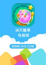 消灭糖果电脑版官方中文版v3.1.8