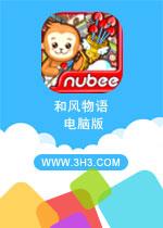 和风物语电脑版安卓中文版v1.5.12