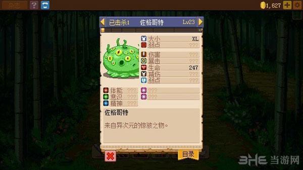 骑士经理2神洛中文汉化补丁截图2