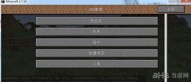 我的世界NEI内置修改器v1.7.10汉化版截图1
